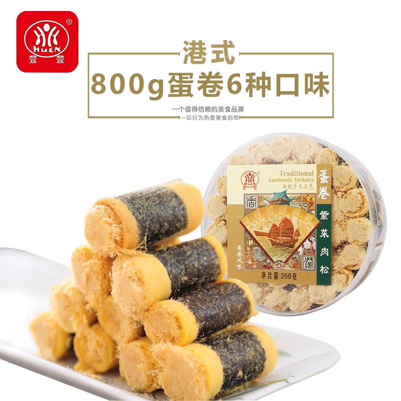 香港蛋卷800g紫菜肉松鸡蛋卷零食海苔味香酥原味小蛋卷澳门特产