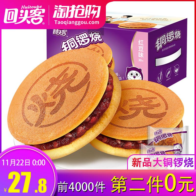 【新品】回头客红豆大铜锣烧礼盒蛋糕点夹心小吃面包早餐零食整箱