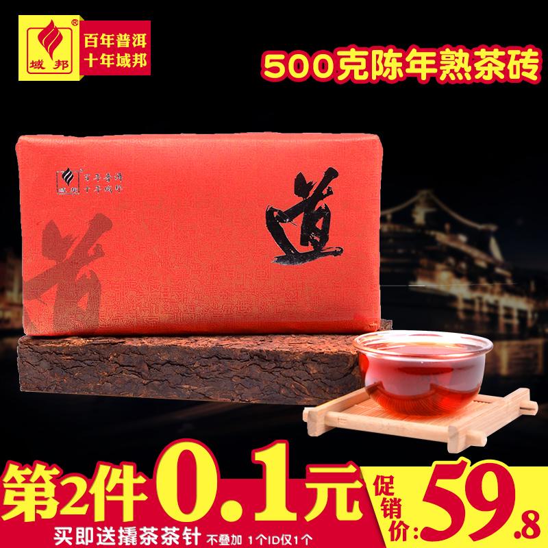 【第2件0.1】域邦普洱茶砖道普洱熟茶砖古树砖茶熟茶云南茶叶500g