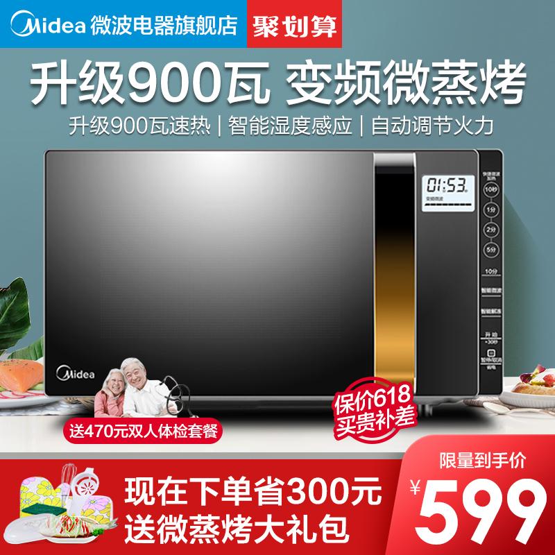 薇娅推荐美的微波炉蒸烤箱一体家用特价智能平板变频光波炉233A