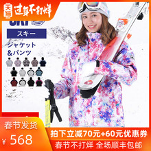 Icepardal Japanese ski suit women's waterproof warm double board ski suit thick snow country ski equipment
