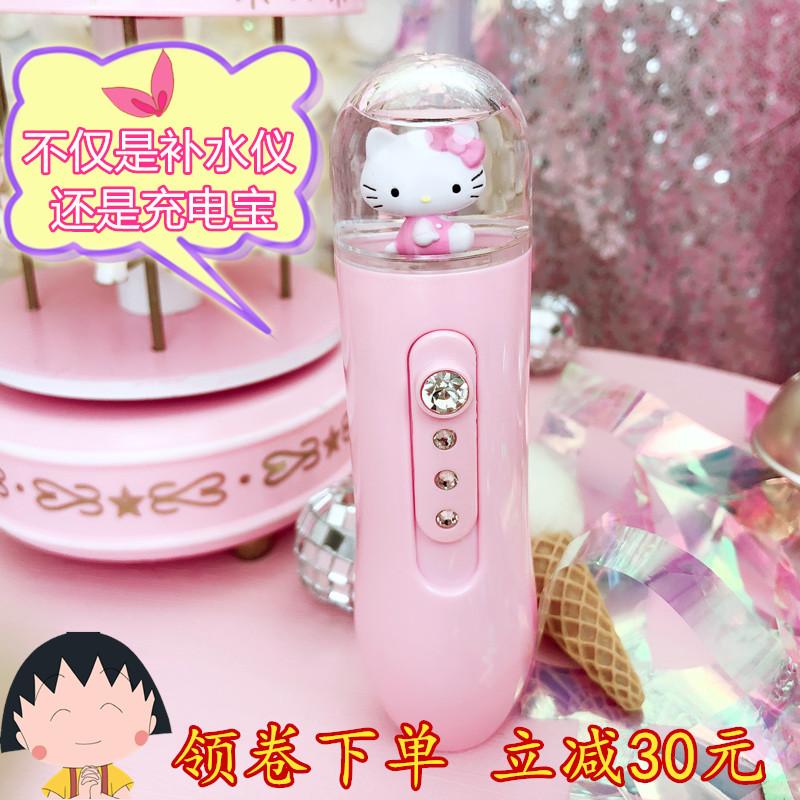 粉色少女心kitty补水仪纳米美容喷雾器便携充电迷你手持少女