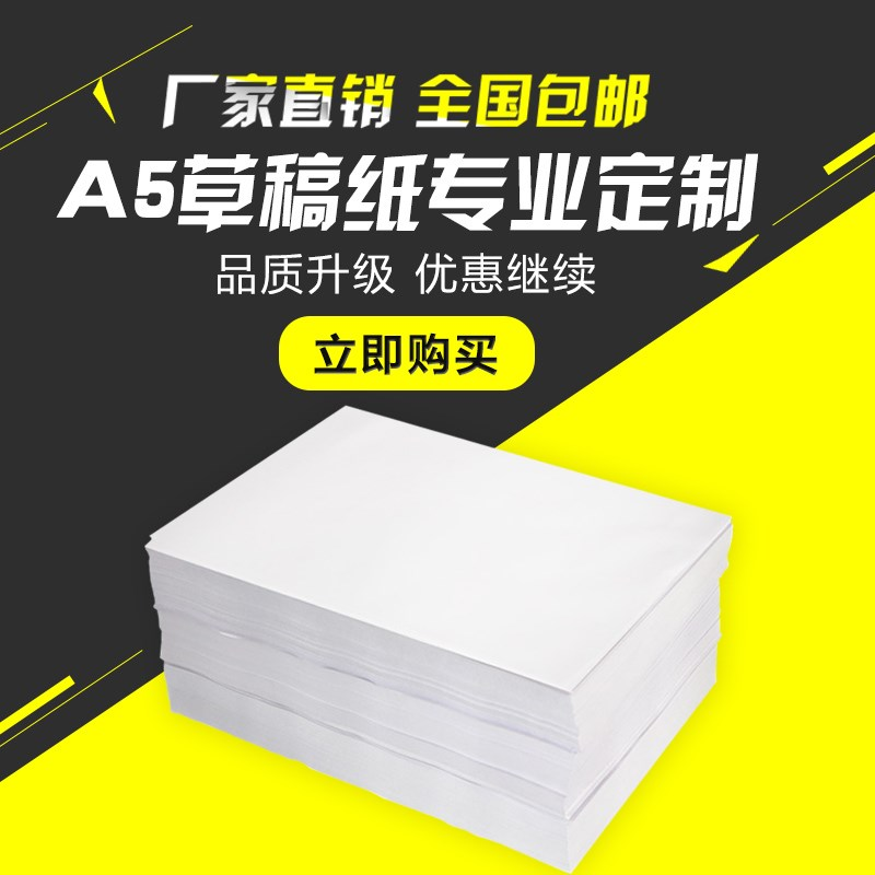 1000张16开包邮草稿纸打草纸演算纸考研考试学生用涂鸦白纸