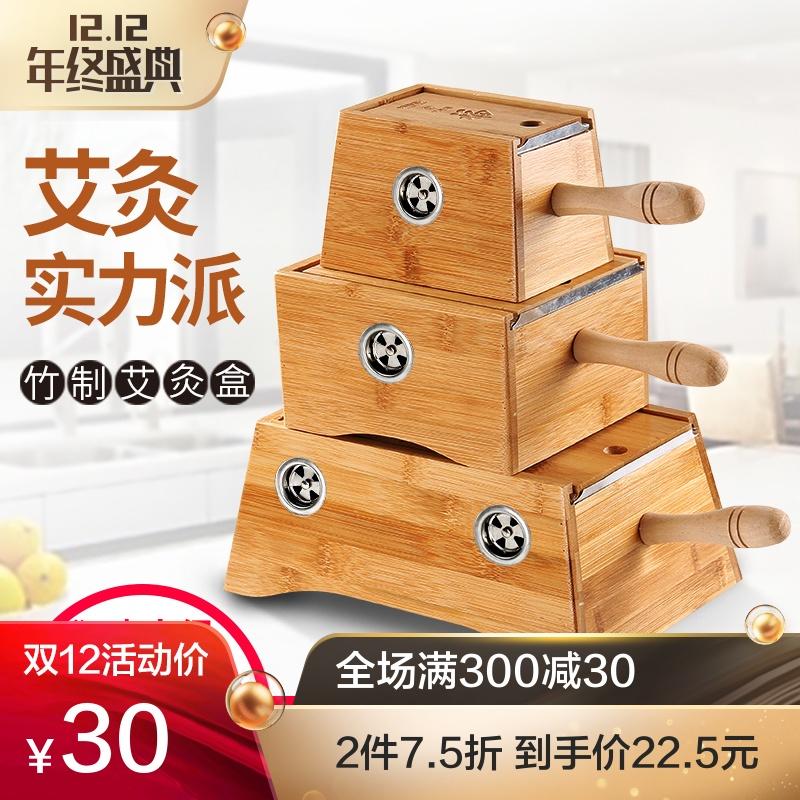 <b>艾灸盒随身灸家用全身家庭式仪器木制宫寒妇科</b>