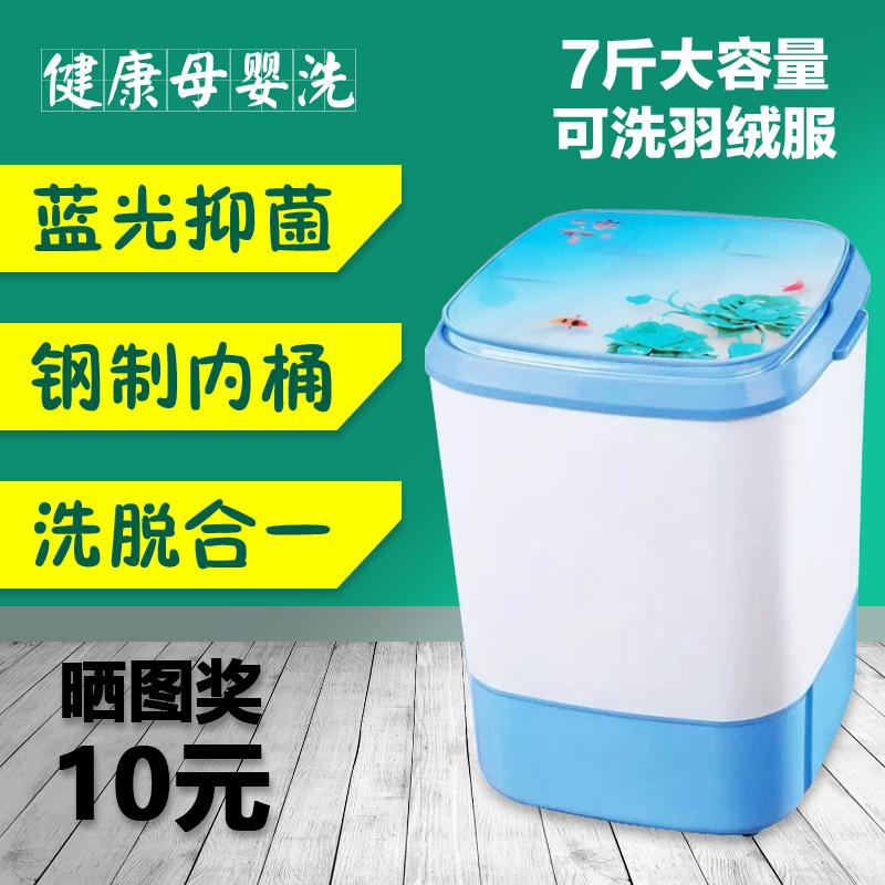 宝宝迷你洗衣机小型3.5公斤半自动家用单筒小洗衣机带甩干婴儿