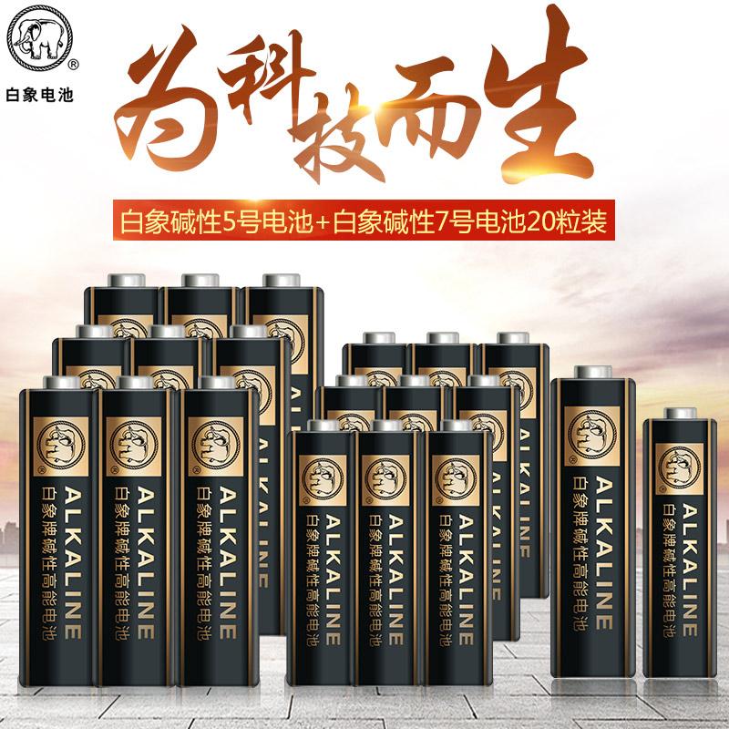 白象电池5号+7号电池 碱性电池20粒批发玩具空调遥控器照相机鼠标