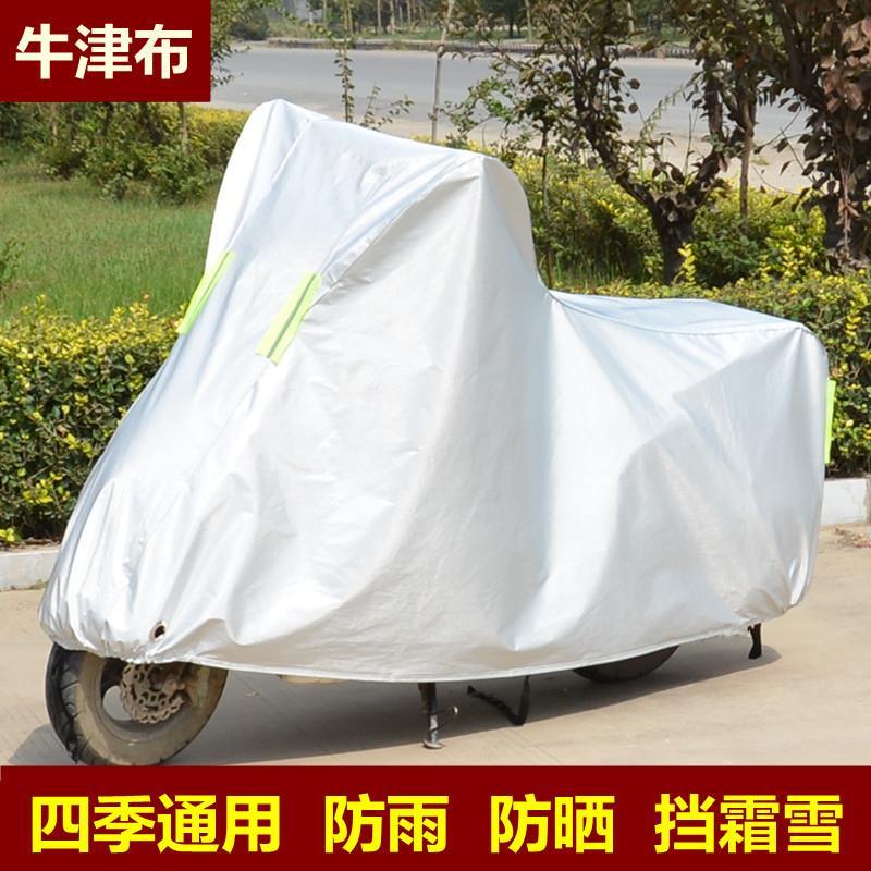 挡风罩电动电瓶车防晒防风防雨车罩遮阳罩子套子小号机车折叠加厚