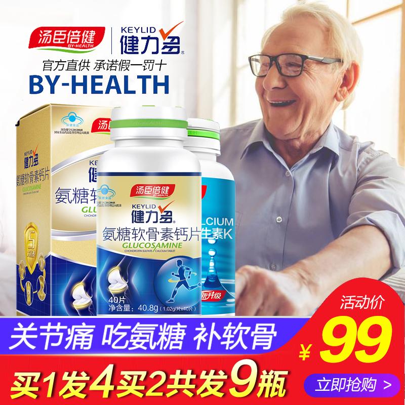 汤臣倍健健力多氨糖软骨素加钙片中老年人关节疼痛补钙旗舰店官网