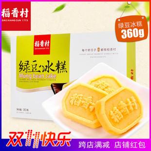 包邮北京特产稻香村绿豆冰糕360g礼盒装零食传统糕点心美食小吃