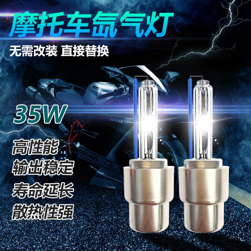 摩托车配件氙气灯12v大灯35W改装灯泡 电车超亮55W石栏疝气灯