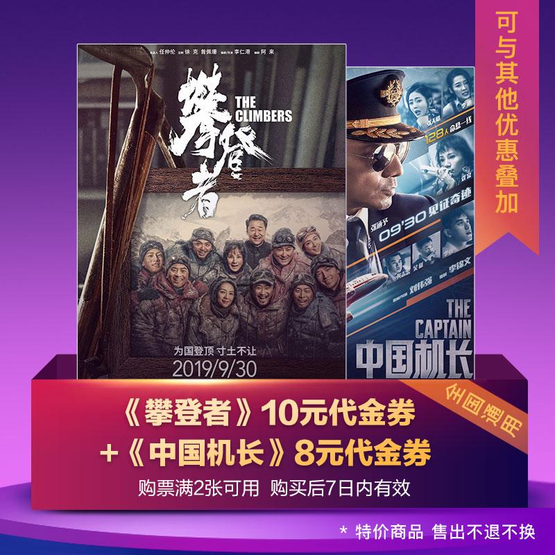 《攀登者》10元+《中国机长》8元电影代金券