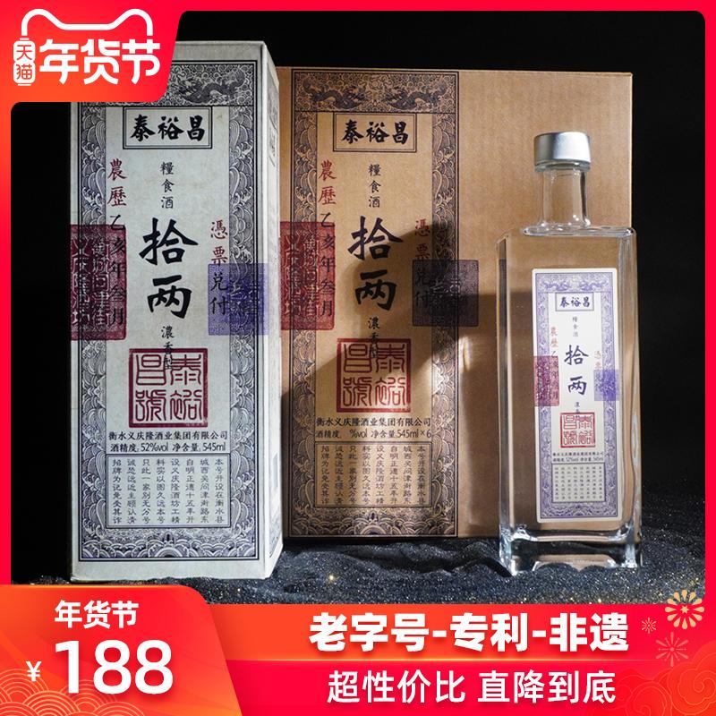 【非遗+专利】 十两52度礼盒装白酒整箱6瓶 青小乐纯粮食浓香型酒
