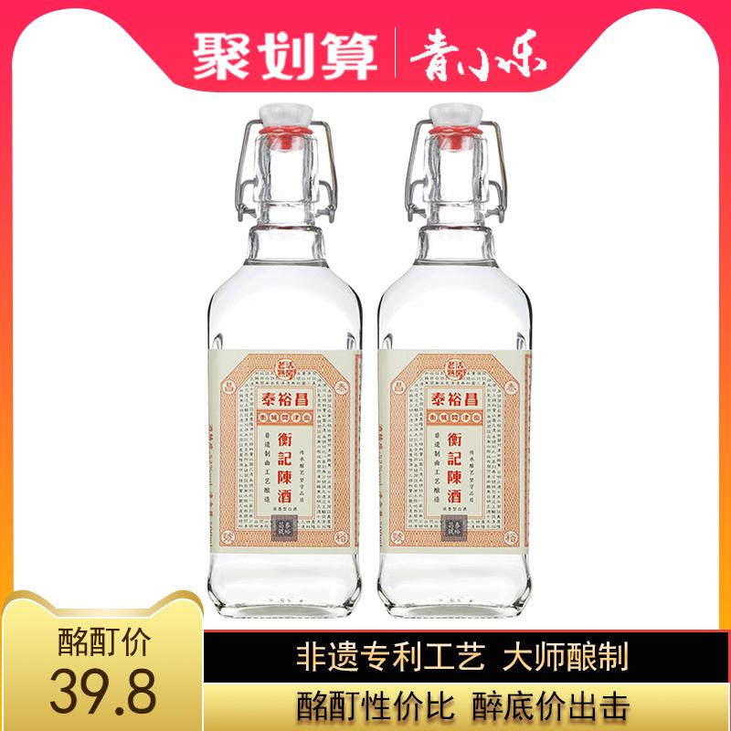 【非遗+专利】衡记52度白酒2支瓶装 浓香型高度酒纯粮食酒2瓶试饮