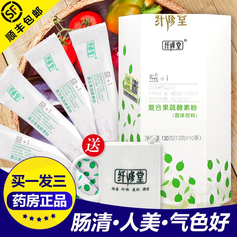 【药房直售】纤修堂益+1复合果蔬酵素粉水果孝素正品 非果冻梅