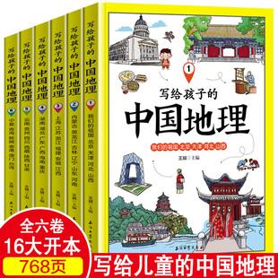 6册全套 写给孩子的中国地理 国家地理百科全书 地理知识常识全知道 中国旅游人文地理百科全书青少年中小学生儿童课外阅读书籍