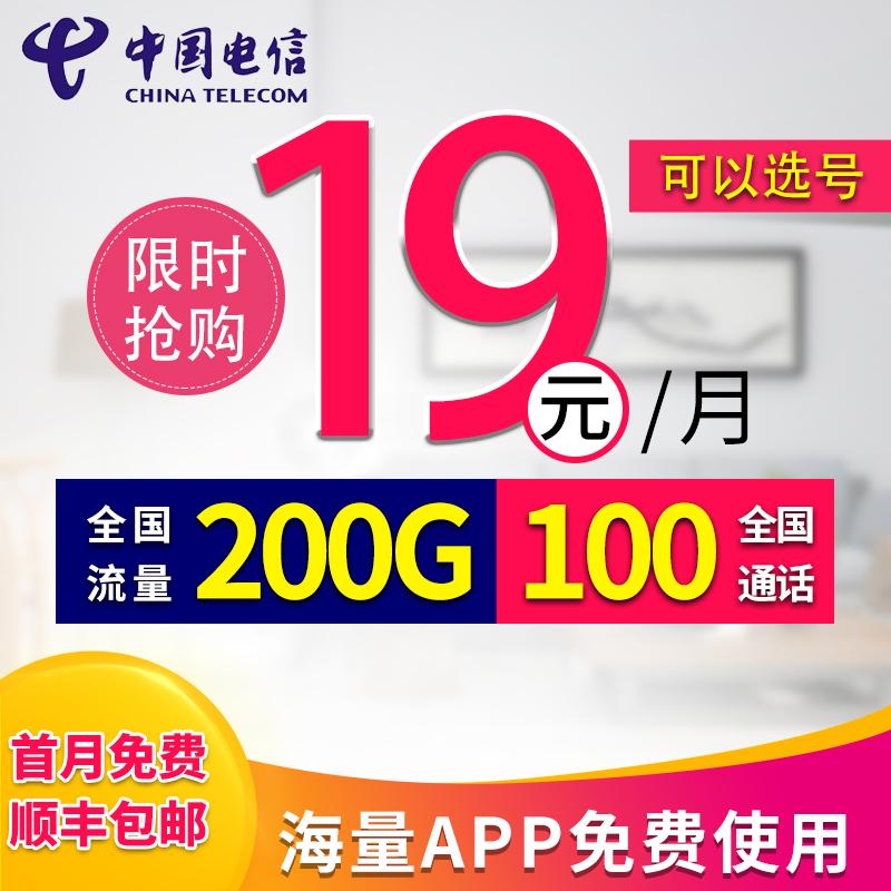 电信纯流量上网卡无限4g不限速手机卡0月租电话5g校园学生大王卡
