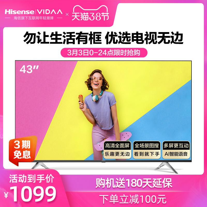 [¥1169]海信VIDAA 43V1F 43英寸高清全面天猫淘宝优惠券30元值得买