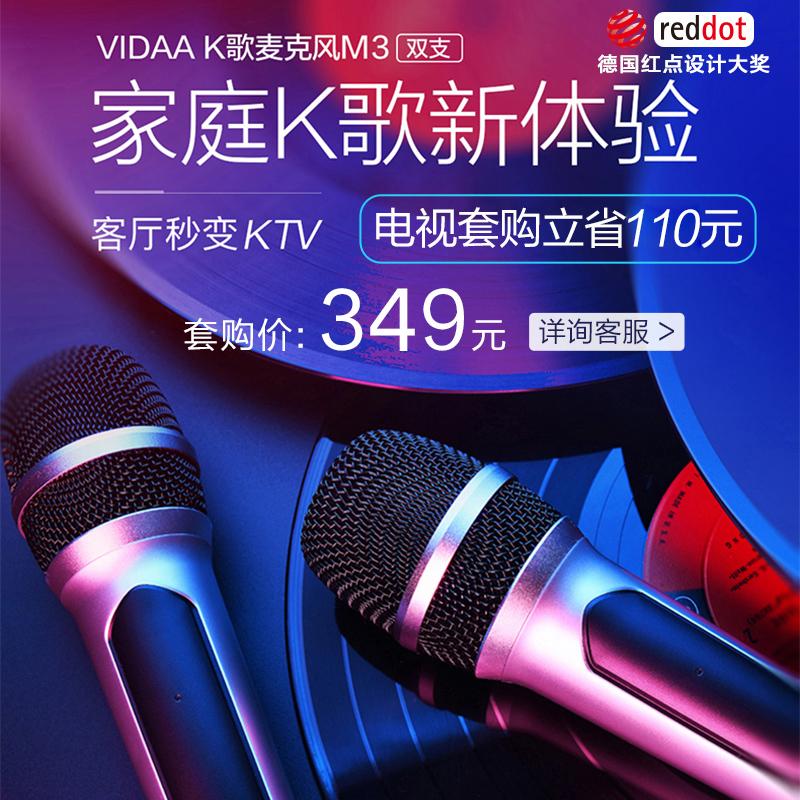海信旗下VIDAA  M3定制K歌麦克风双支装家庭KTV专业音效即插即用