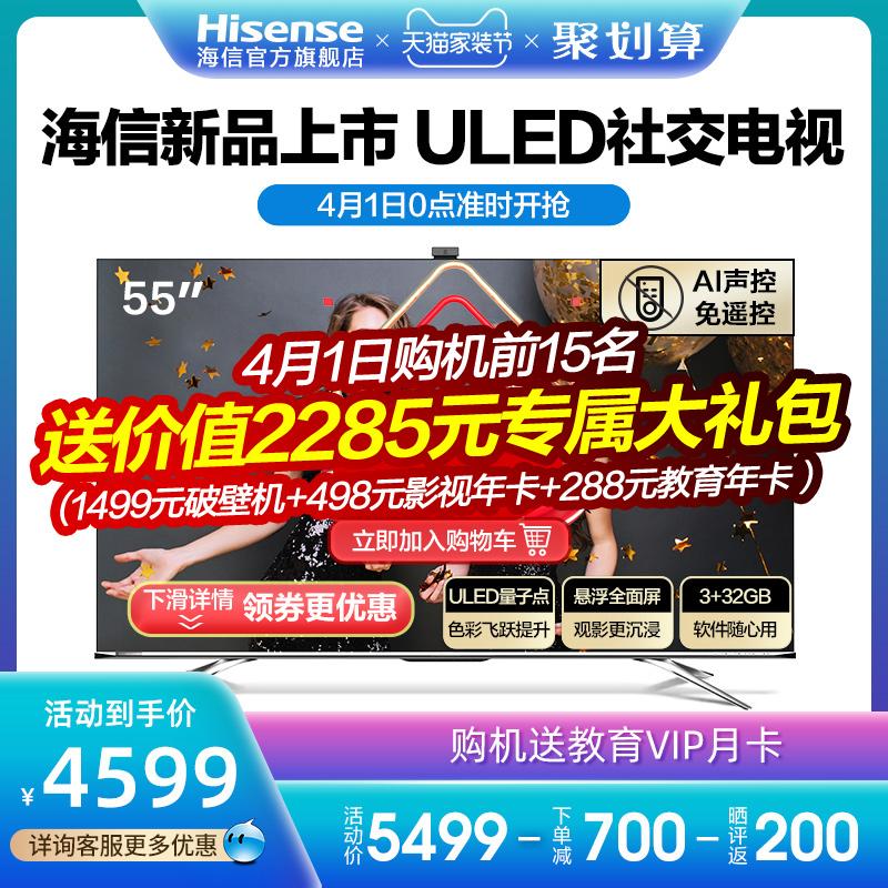 海信HZ55E8D 55英寸4K高清智能液晶网络wifi平板社交电视机官方50