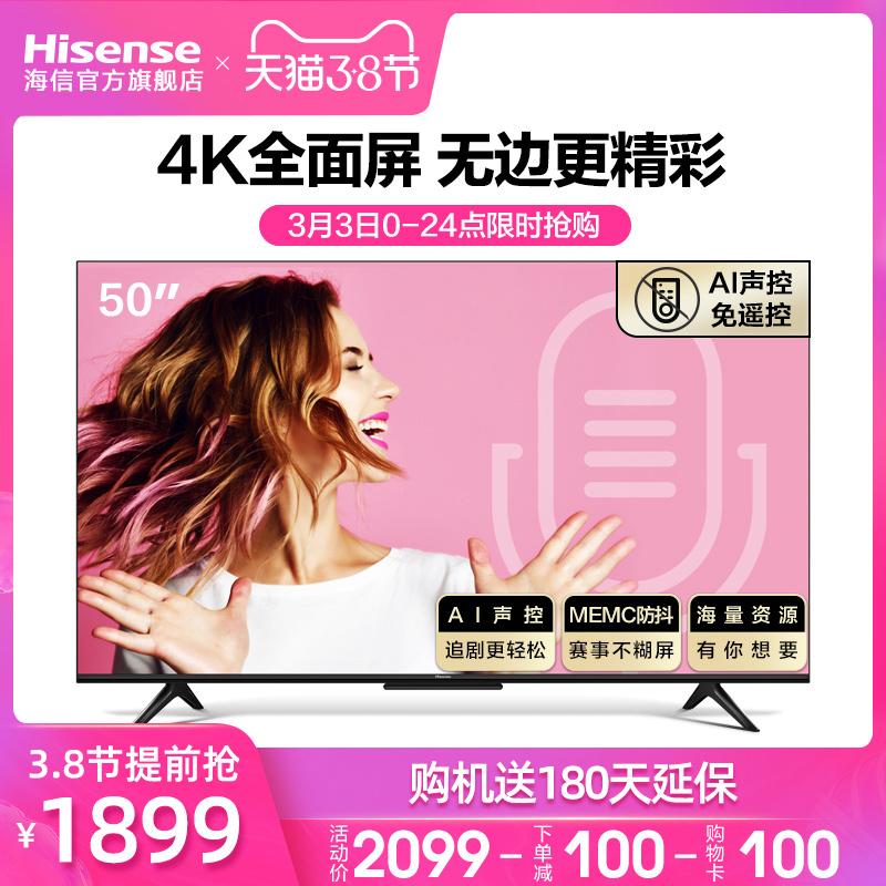 [¥2049]海信HZ50E3D-PRO 50英寸4K高清天猫淘宝优惠券50元值得买
