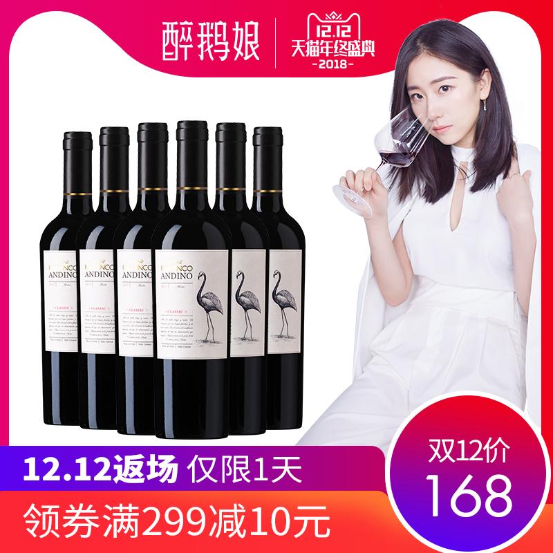 醉鹅娘智利鸟酒进口干红葡萄酒中央山谷梅洛红酒整箱6支