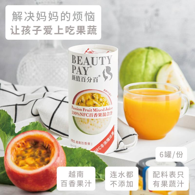 颜值NFC果汁100%纯果蔬汁百香果番石榴南瓜苹果橙汁混合195ml*6罐