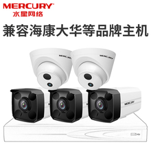 Mercury POE Network Cable Camera 400W High Definition Monitor Home Video Monitoring Outdoor Suit