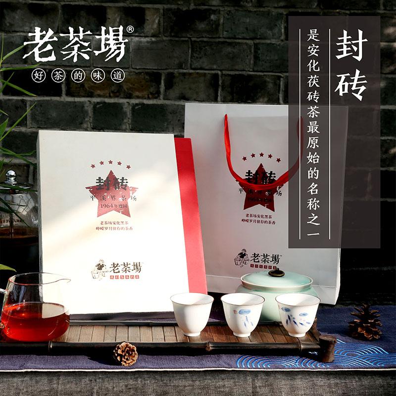 湖南安化黑茶金花茯砖茶 正宗安化黑茶手筑茯砖特级陈年野生茶叶