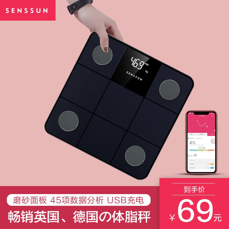 SENSSUN智能体脂称电子体重秤家用精准人体女生宿舍小型充电测脂肪
