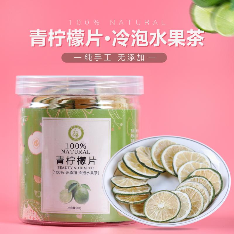 水果茶果干新鲜纯手工青柠檬片网红水果茶鲜果片冷泡果粒茶花果茶