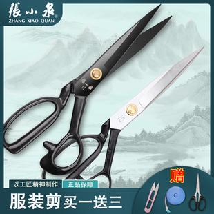 张小泉剪刀多用裁缝剪多种款式服装剪专业大剪刀裁布裁缝师傅剪刀