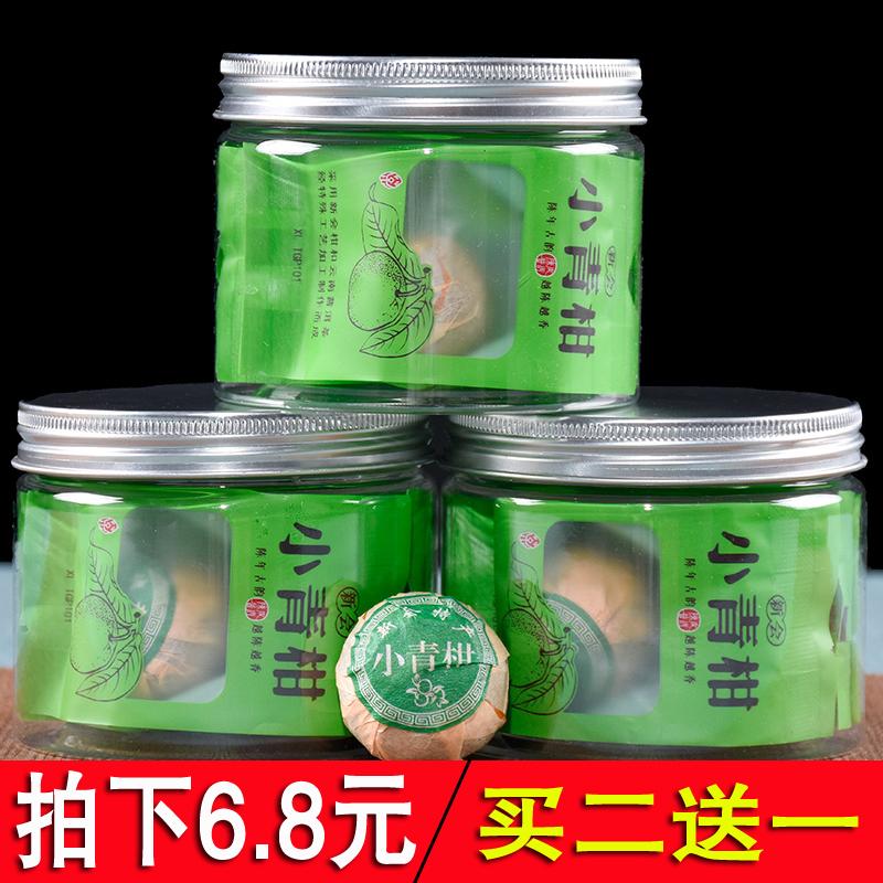 【拍下6.8元】小青柑正宗新会特产10年宫廷陈皮普洱茶橘桔普茶