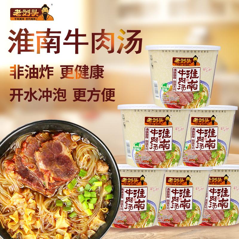 老刘头淮南牛肉汤方便粉丝米线105g*6桶装方便面粉丝夜宵速食泡面
