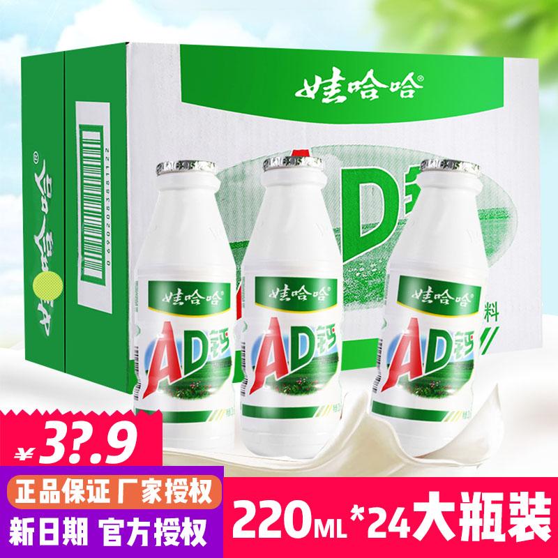 娃哈哈AD钙奶整箱哇哈哈儿童牛奶酸奶饮料年货批发大瓶220ml*24瓶