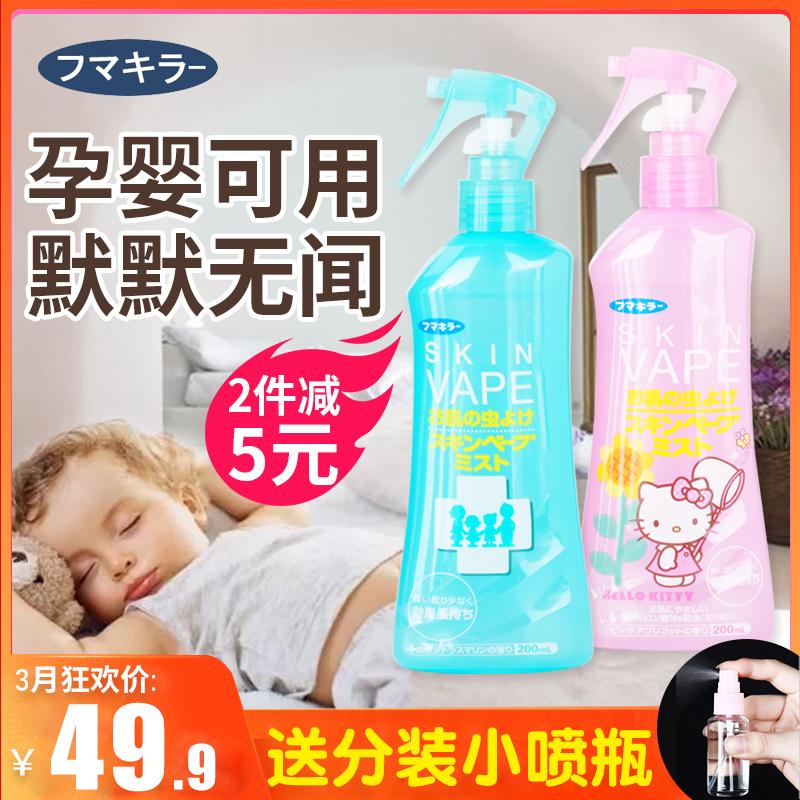 日本未来vape驱蚊水喷雾婴儿童驱蚊神器宝宝户外防蚊虫叮咬驱蚊液