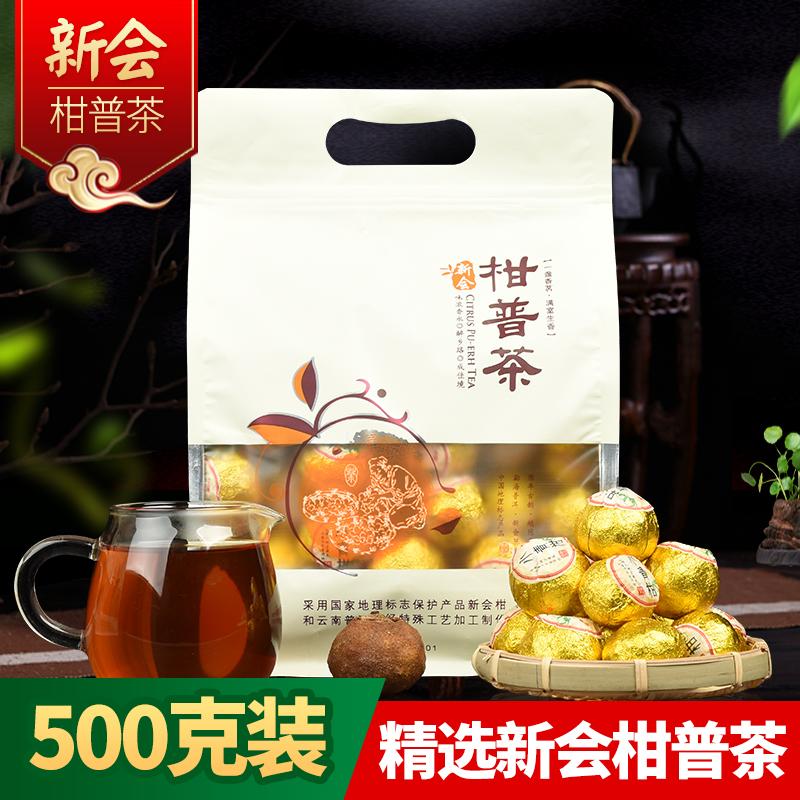 精选新会小青柑十年陈宫廷陈皮普洱茶叶 小青柑橘桔普茶500g