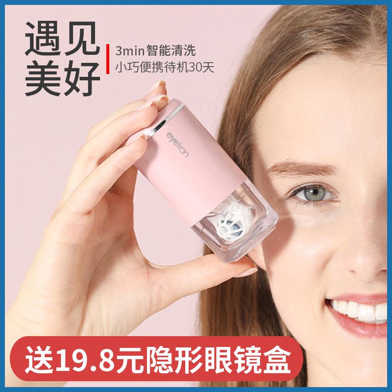 eyekan凯达隐形眼镜清洗器USB自动电动清洗机美瞳盒清洁器还原仪