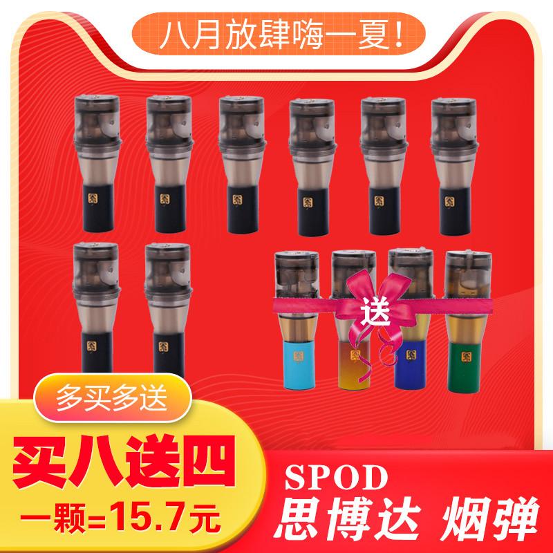 SPOD/思博达 TT 尼古丁盐小烟 电子烟全系列口味烟弹口味可混搭
