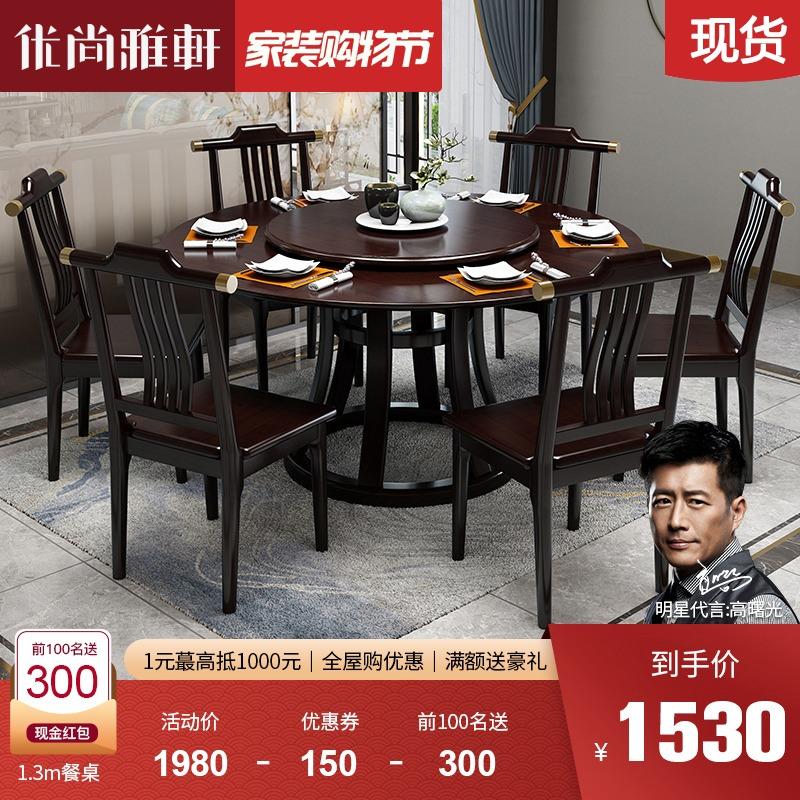 大圆餐桌吃饭桌子家用8/10人现代新中式简约全实木圆形餐桌椅组合
