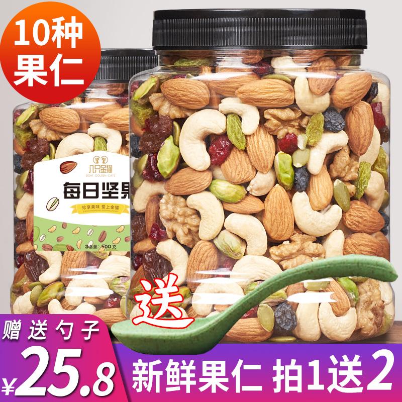 10种果仁每日坚果500g坚果混合罐装什锦干果雪花酥孕妇零食大礼包