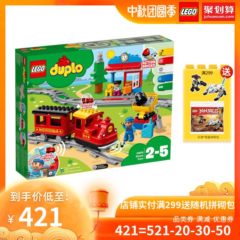 乐高得宝系列 10874智能蒸汽火车 LEGO 大颗粒积木玩具 2-5岁玩具