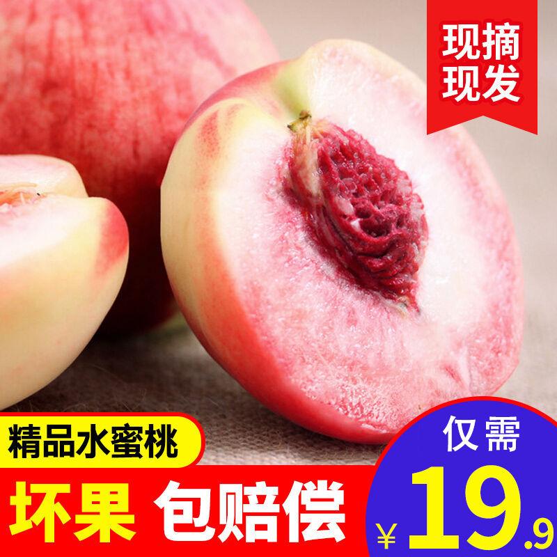2020新品上市春雪蜜桃陕西水蜜桃桃子脆桃新鲜水果五斤包邮冬桃