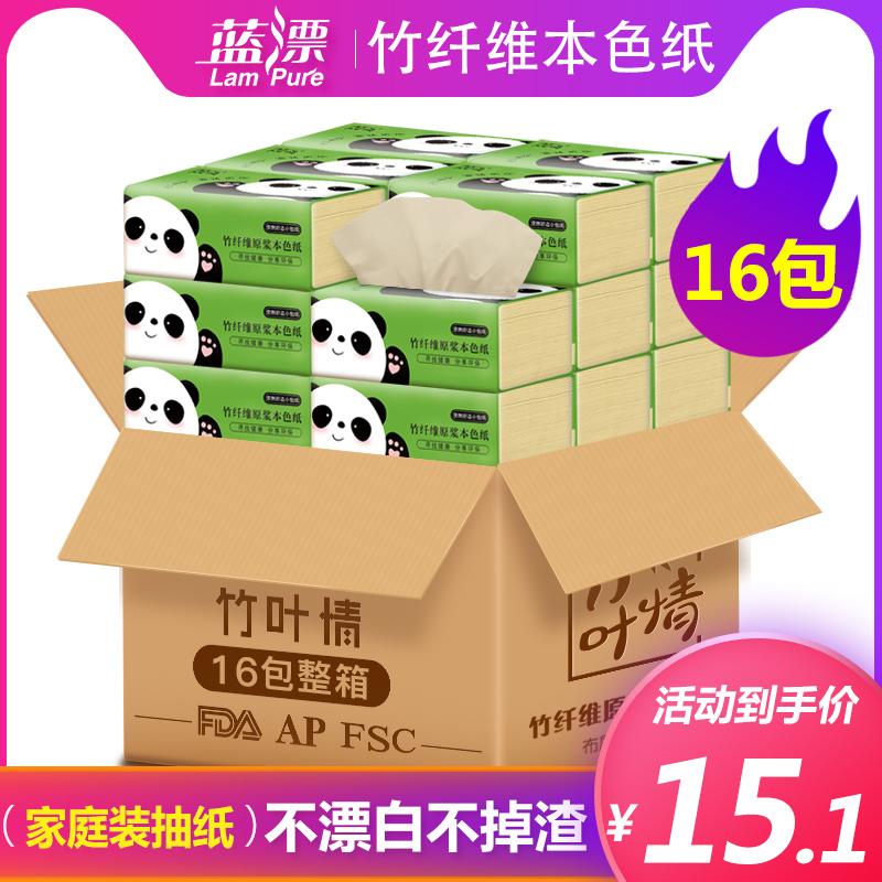 竹叶情16包抽纸实惠装纸抽竹浆本色卫生纸家用面巾纸家庭装餐巾纸
