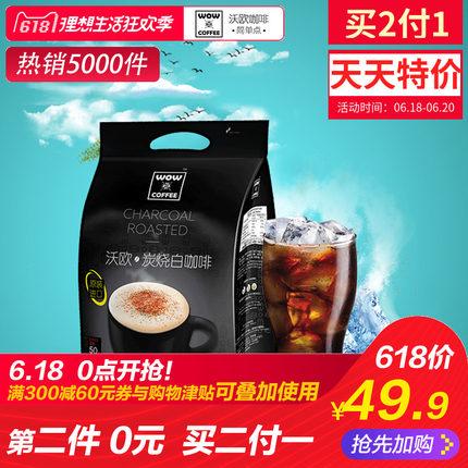 沃欧咖啡速溶3合1马来西亚炭烧白咖啡粉16g*50条早餐熬夜提神必备