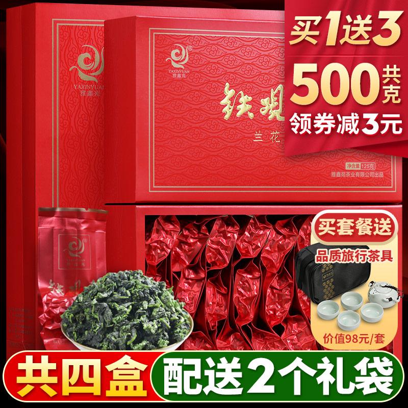 铁观音茶叶浓香型安溪2019新茶乌龙茶散装礼盒装125g优惠券