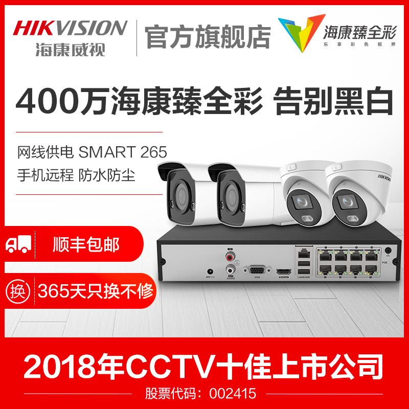 海康威视400万监控器设备高清套装4路家用全彩室外poe摄像头系统