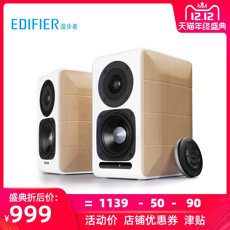 Edifier/漫步者 S880台式电脑电视音响HiFi2.0多媒体音箱家用客厅