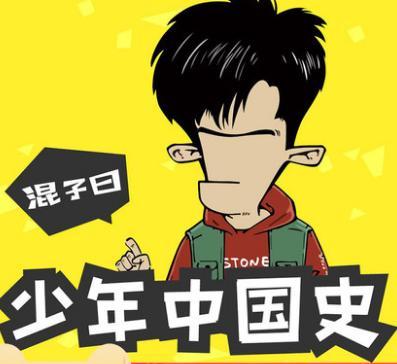 混子曰:少年中国史 发现艺术之美 二混子52集 音频5种历史笔记