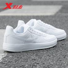 特步女鞋板鞋秋冬20ab71正品情bx号运动休闲(小)白鞋子男潮
