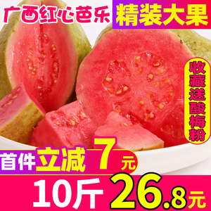 Guava Fresh Guangxi Red Heart Ba Le Pregnant Woman Fruit Whole Season 10 kg Seasonal Red Meat Fan Pambale 5